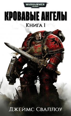 Warhammer 40000. Кровавые Ангелы. Книга 1