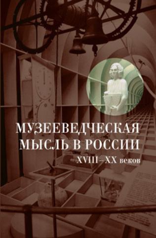 Музееведческая мысль в России XVIII-ХХ веков