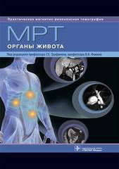 МРТ. Органы живота. Руководство
