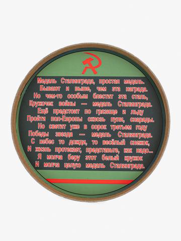 Ремень «Сталинградский» цвета черный антрацит на бляхе-автомат