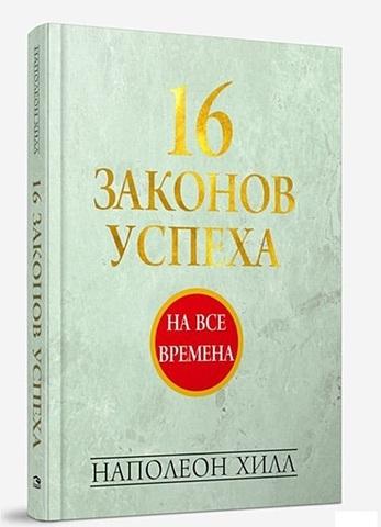 16 законов успеха Наполеон Хилл книга по психологии влияния лидерству практической психологии