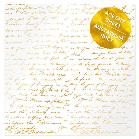 Ацетатный лист с фольгированием Golden Text