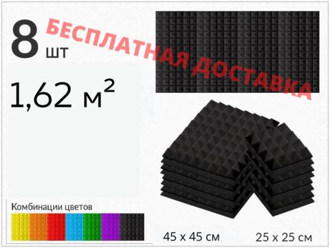 Набор акустического поролона ECHOTON Piramida 30 (8 шт)