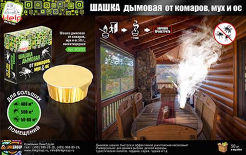 Шашка дымовая от комаров,мух,ос HELP инсектицидная 50г