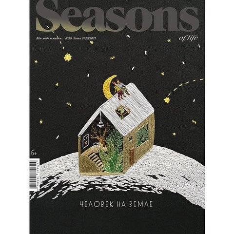 Журнал Seasons №58 | зима 2021