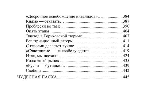 Десять лет за железным занавесом. Записки жертвы Ялты. Выдача XV Казачьего Корпуса.