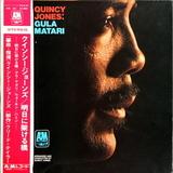 Quincy Jones / Gula Matari (LP)