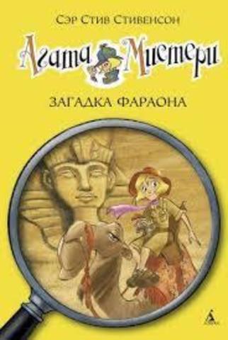 Агата Мистери 1 Загадка Фараона