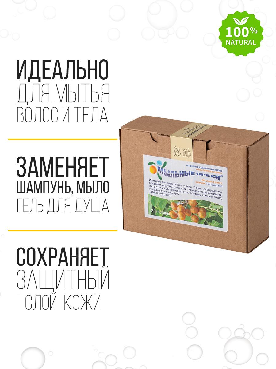 Мыльные орехи® (S.Trifoliatus)- природное средство для мытья волос и тела.