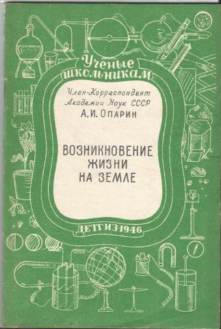 А.И. Опарин
