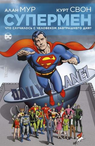 Супермен. Что случилось с Человеком Завтрашнего Дня? (сингл)