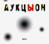 АукцЫон / Юла (CD)