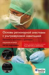 Основы регионарной анестезии с ультразвуковой навигацией. Принципы и практическое применение