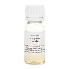 Вкусоароматическая добавка Шардоне, 10 мл на 10 л
