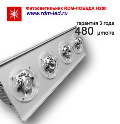Партия 2 штуки / Фитооблучатель RDM-ПОБЕДА Н200 ГИБРИД