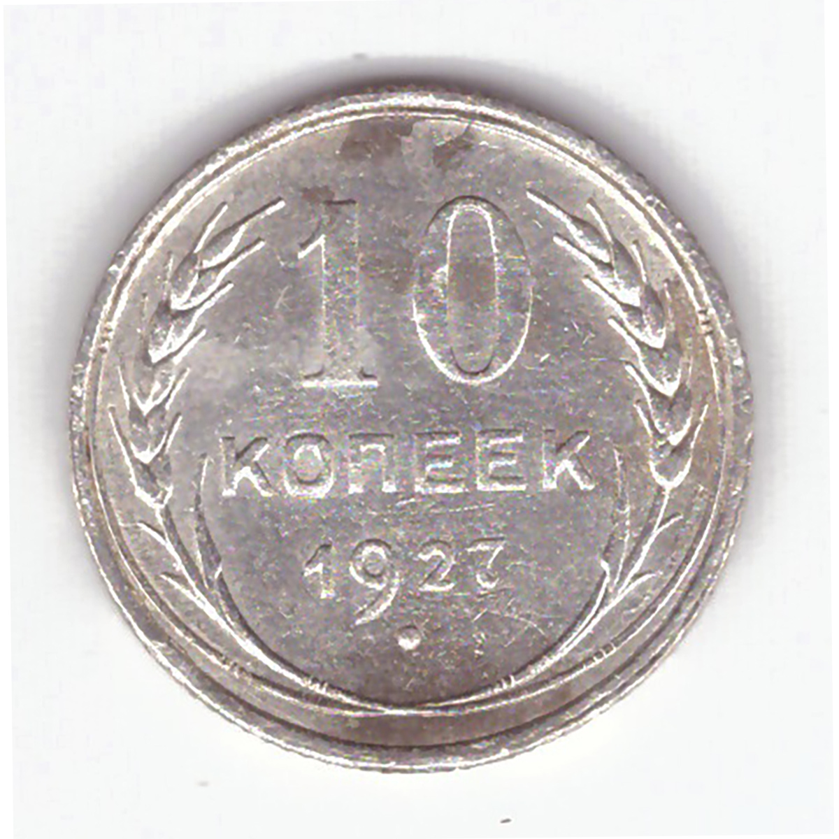10 копеек 1927 года F №4