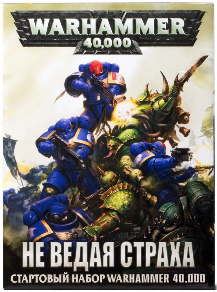 Warhammer 40,000: Не Ведая Страха