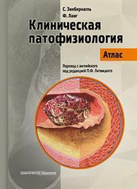 Анестезиология и реанимация Клиническая патофизиология. Атлас klinich_patof.jpg
