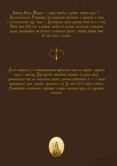 Испанский для юристов. Уровни В2 - С2. Книга 2. Оборот обложки