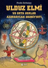 Ulduz elmi və orta əsrlər Azərbaycan ədəbiyyatı