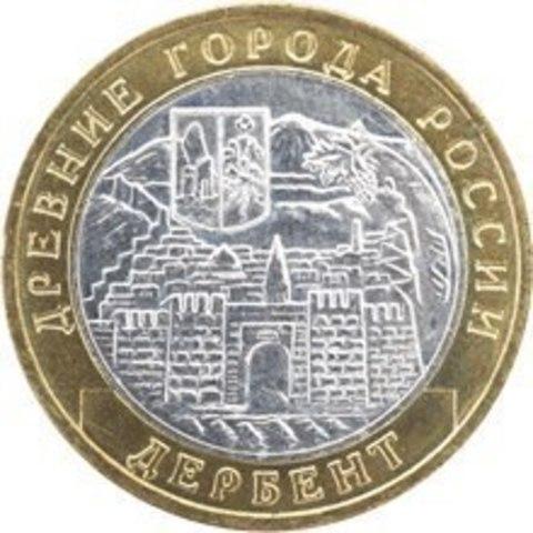 10 рублей Дербент 2002 год UNC