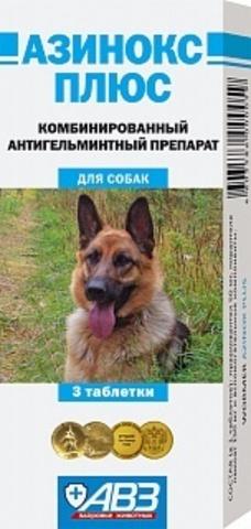 Азинокс Плюс для собак 3 таб.
