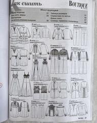Boutique Trends 01/21 Журнал с выкройками