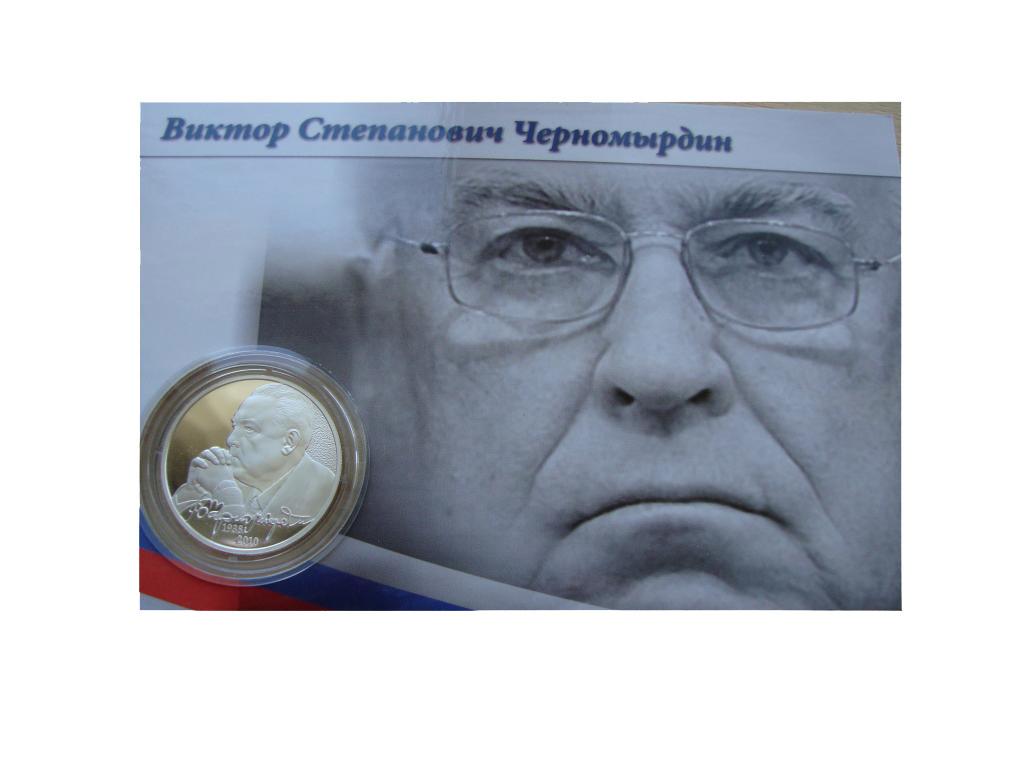 2 рубля 2013 В.С. Черномырдин 75-летие со дня рождения СЕРЕБРО плакетка