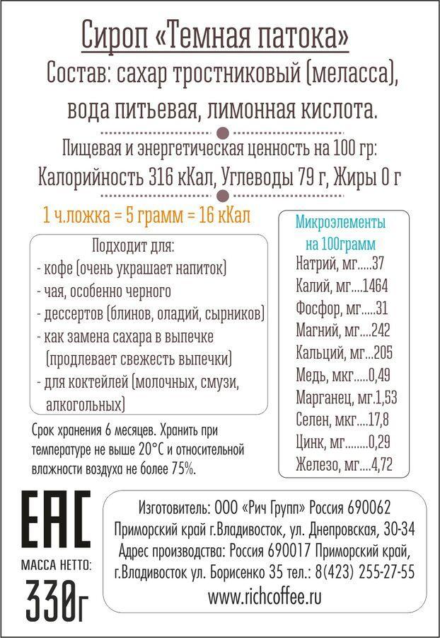 Сироп «Тёмная патока» 330 грамм