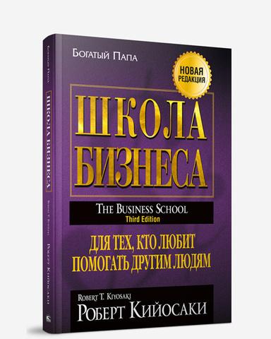 Фото Школа бизнеса (новая редакция) (2-е издание)