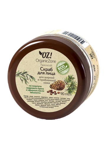 Скраб для лица для жирной кожи OrganicZone