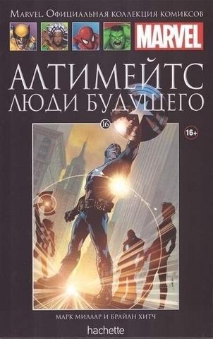 Алтимейтс. Люди будущего (Ашет #16)