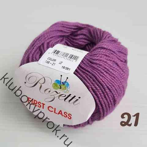 ROZETTI  FIRST CLASS 149-21, Фиолетовый