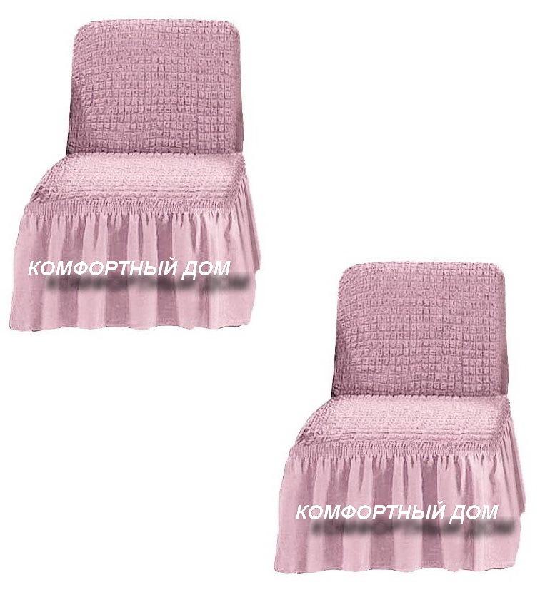 Чехол на два кресла,без подлокотников розовый