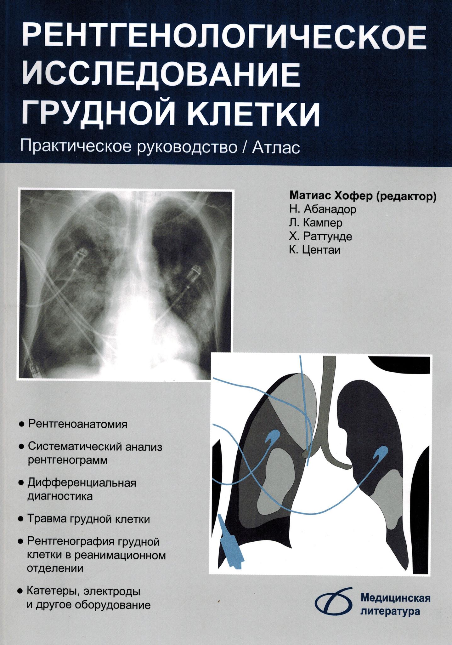 Каталог Рентгенологическое исследование грудной клетки rigk.jpg