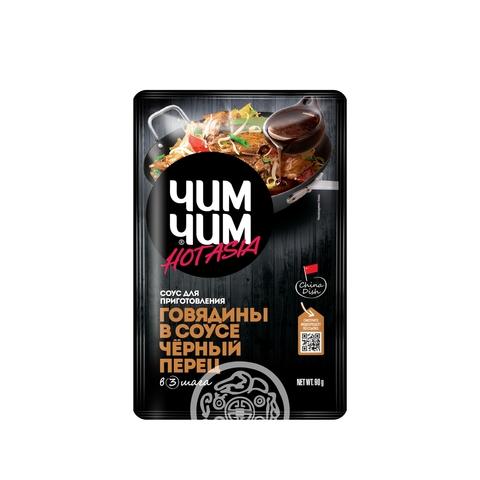 Соус для приготовления говядины в черном перце ЧИМ ЧИМ 90г