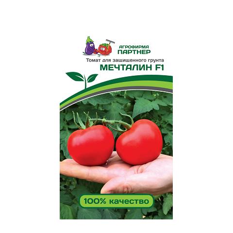 Мечталин F1 5шт 2-ной пак томат (Партнер)