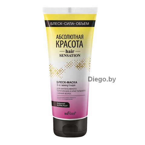 Блеск-маска 3-х минутная для интенсивного укрепления и кристального сияния волос , 200 мл ( Абсолютная красота - Hair Sensation )