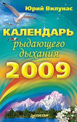 Календарь рыдающего дыхания на 2009 год