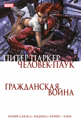 Гражданская война. Питер Паркер - Человек Паук