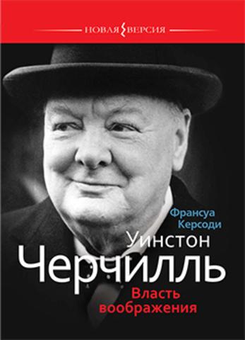 Уинстон Черчилль. Власть воображения