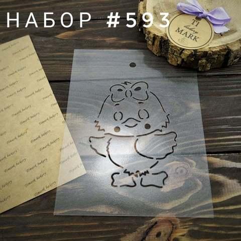 Набор №593 - Цыпленок