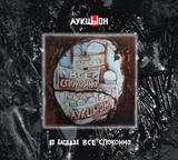 АукцЫон / В Багдаде Все Спокойно (2CD+DVD)