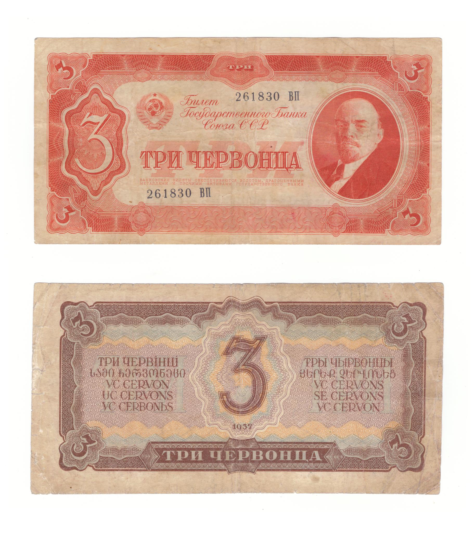 3 три червонца 1937 г. Билет Банка СССР. Серия: -ВП- F-VF