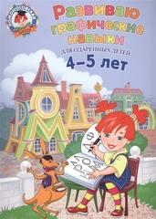 Ломоносовская школа. Развиваю графические навыки: для детей 4-5 лет