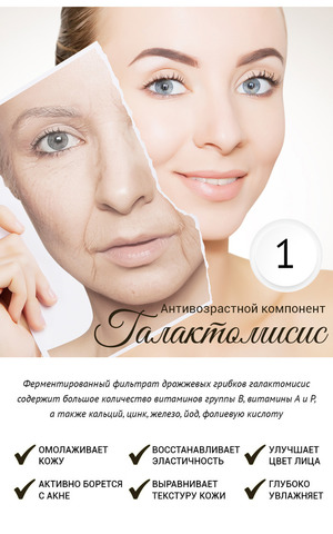 Крем для лица с галактомисисом Secret Skin Galactomyces Treatment Face Cream