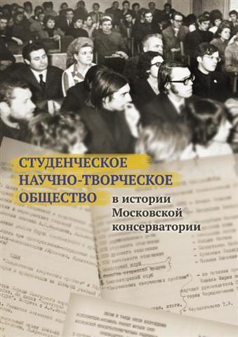 Студенческое научно-творческое общество в истории Московской консерватории.
