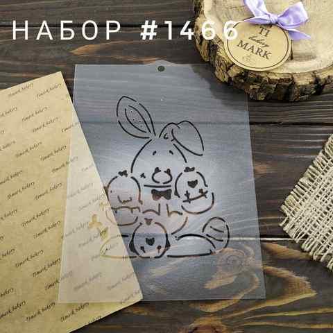 Набор №1466 - Пасхальный зайчик