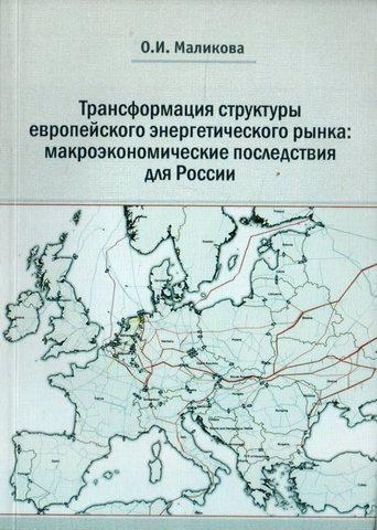 Трансформация структуры европейского энергетического рынка: макроэкономические последствия для России