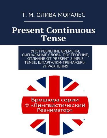 Present Continuous Tense. Употребление времени, сигнальные слова, построение, отличие от Present Simple Tense, шпаргалки-тренажеры, упражнения